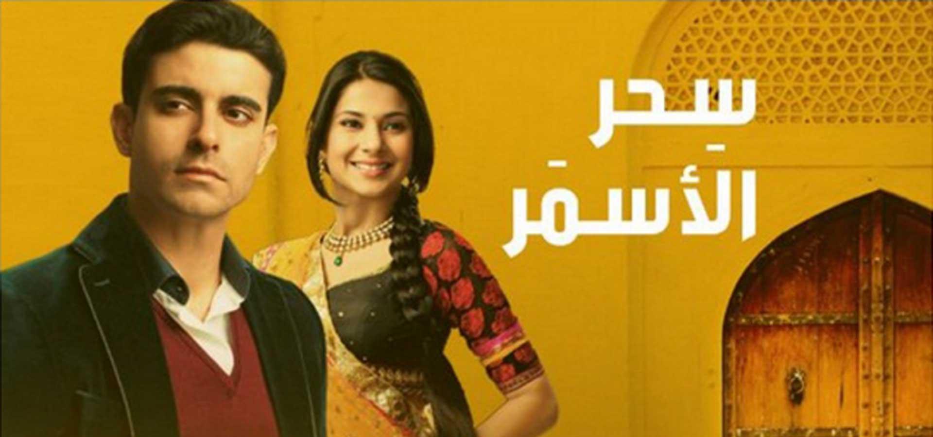 Indian Series In Arabic